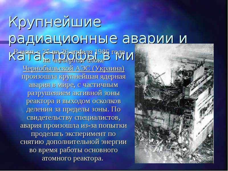 Крупнейшие радиационные аварии и катастрофы в мире В ночь с 25 на 26 апреля 1986 года на четвертом б