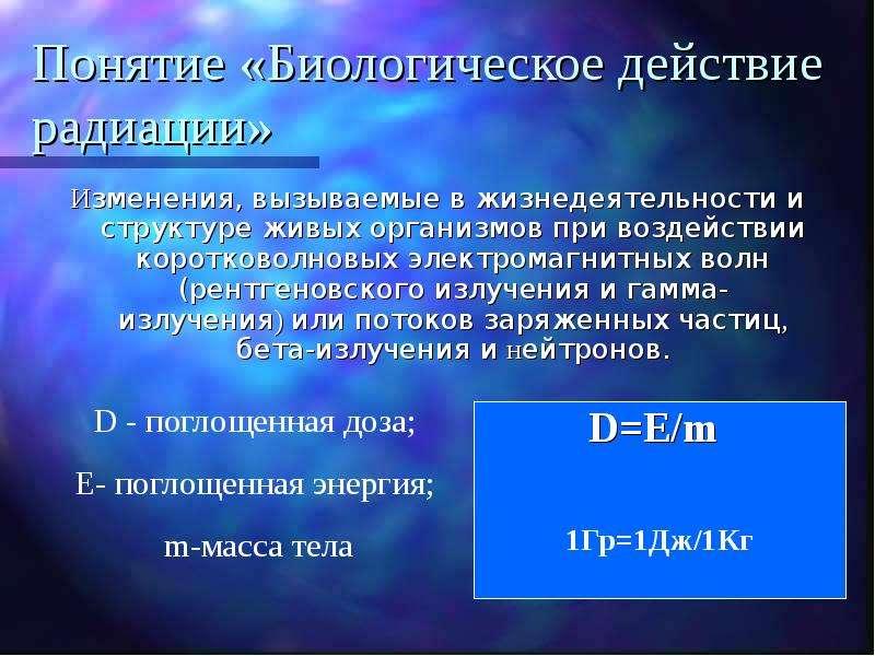 Понятие «Биологическое действие радиации» Изменения, вызываемые в жизнедеятельности и структуре живы
