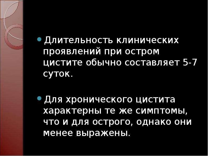 Гинекология Цистит у беременных женщин Выполнила : - скачать презентацию