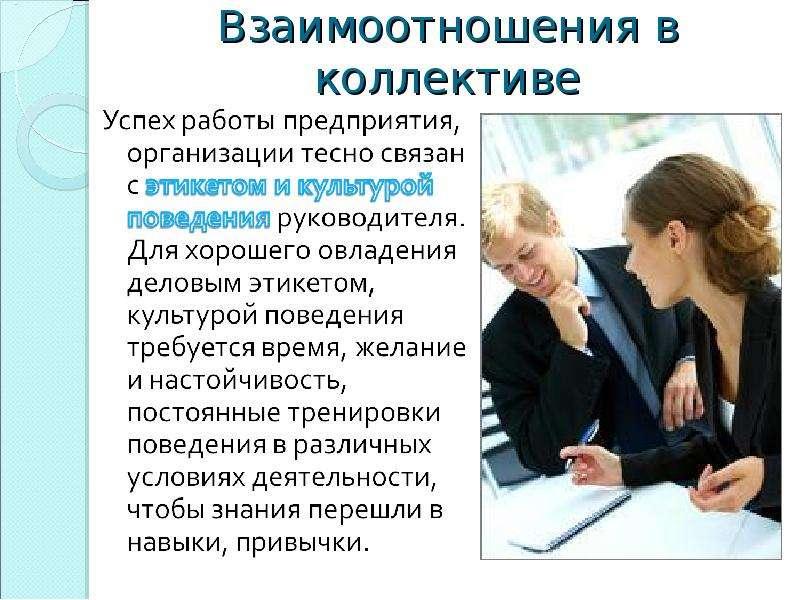 вздохом Этические правила во взаимоотношения адвоката с коллегами Нет