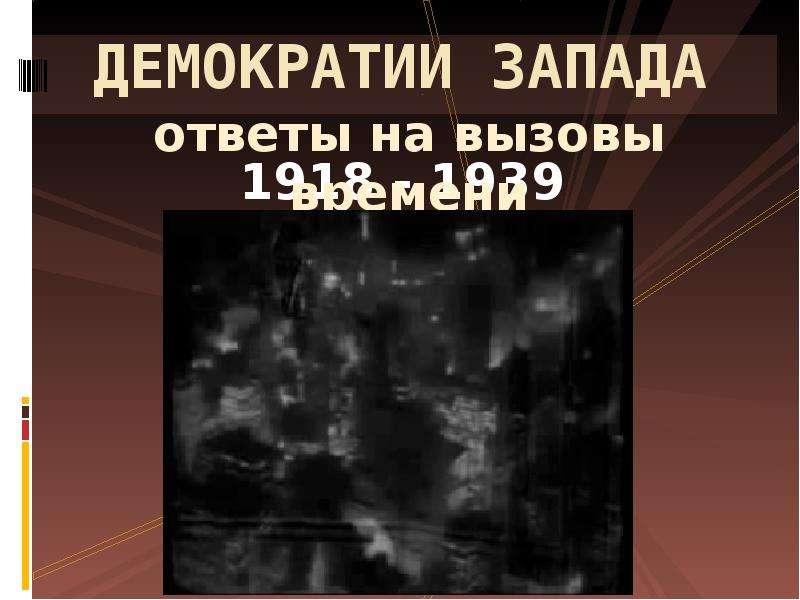 ДЕМОКРАТИИ ЗАПАДА 1918 - 1939