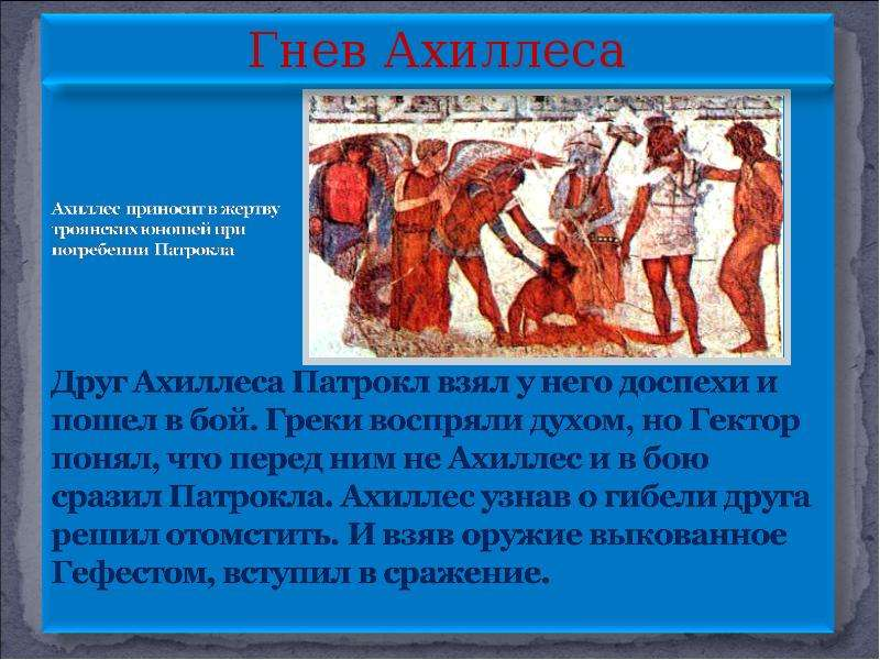 achilles transformation in the iliad The iliad, book xviii, [the shield of achilles] - thee, welcome, goddess what occasion calls.