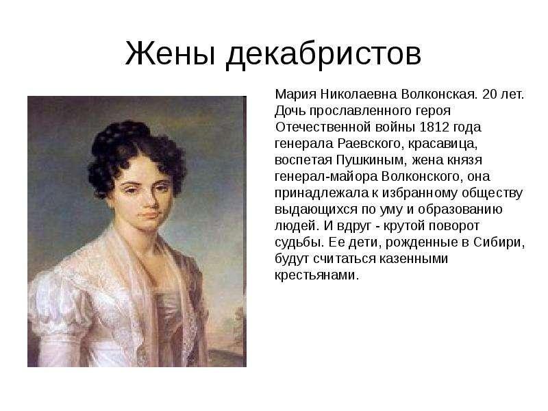 Движение декабристов и восстание 14 декабря 1825 года и до настоящего времени занимает большое место в исторических исследованиях многих видных российских ученых