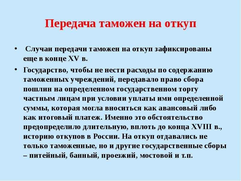 Передача таможен на откуп Случаи передачи таможен на откуп зафиксированы еще в конце XV в. Государст