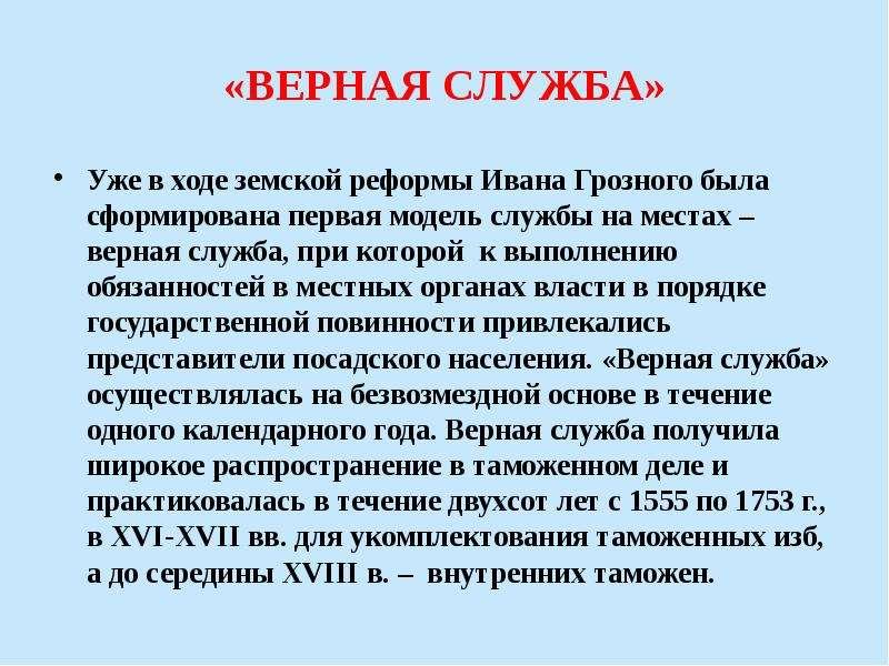 «ВЕРНАЯ СЛУЖБА» Уже в ходе земской реформы Ивана Грозного была сформирована первая модель службы на