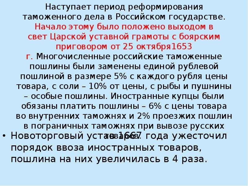 Наступает период реформирования таможенного дела в Российском государстве. Начало этому было положен