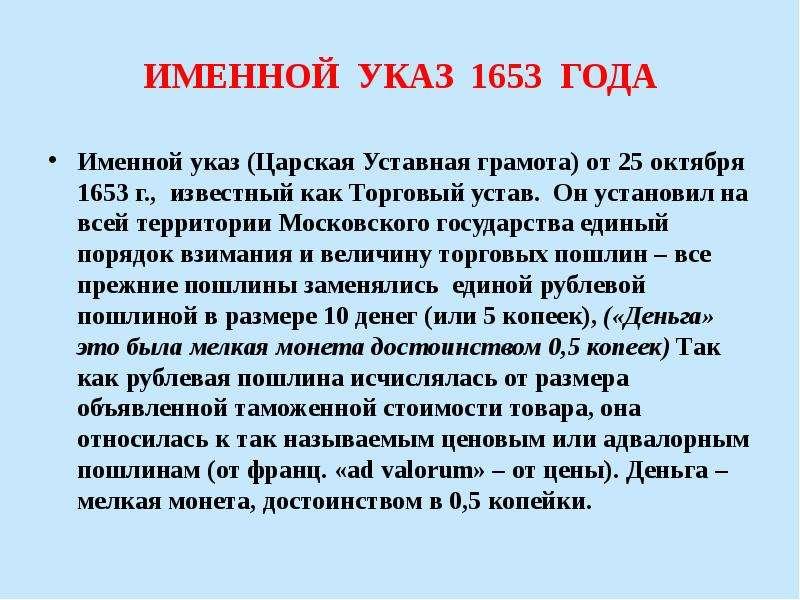 ИМЕННОЙ УКАЗ 1653 ГОДА Именной указ (Царская Уставная грамота) от 25 октября 1653 г. , известный как
