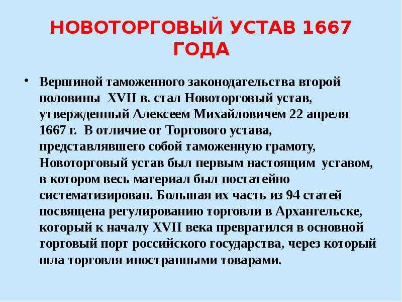 НОВОТОРГОВЫЙ УСТАВ 1667 ГОДА Вершиной таможенного законодательства второй половины XVII в. стал Ново