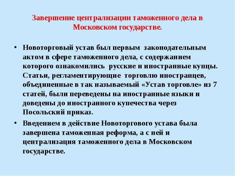 Завершение централизации таможенного дела в Московском государстве. Новоторговый устав был первым за