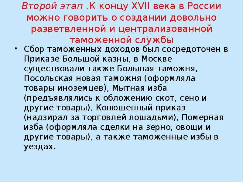Второй этап . К концу XVII века в России можно говорить о создании довольно разветвленной и централи