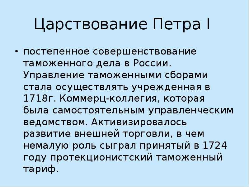 Царствование Петра I постепенное совершенствование таможенного дела в России. Управление таможенными