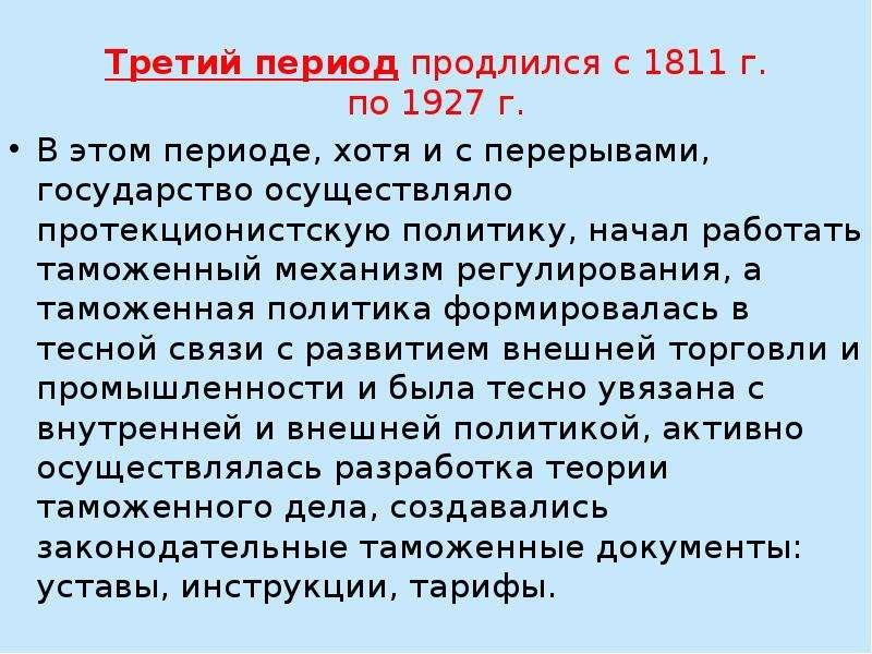 Третий период продлился с 1811 г. по 1927 г. В этом периоде, хотя и с перерывами, государство осущес