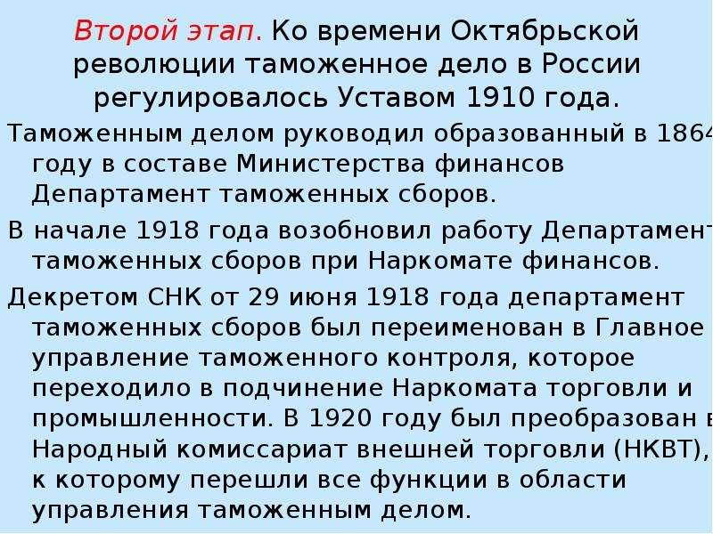 Второй этап. Ко времени Октябрьской революции таможенное дело в России регулировалось Уставом 1910 г