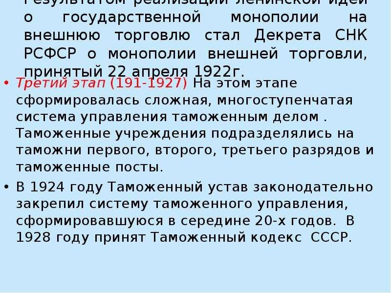 Результатом реализации ленинской идеи о государственной монополии на внешнюю торговлю стал Декрета С