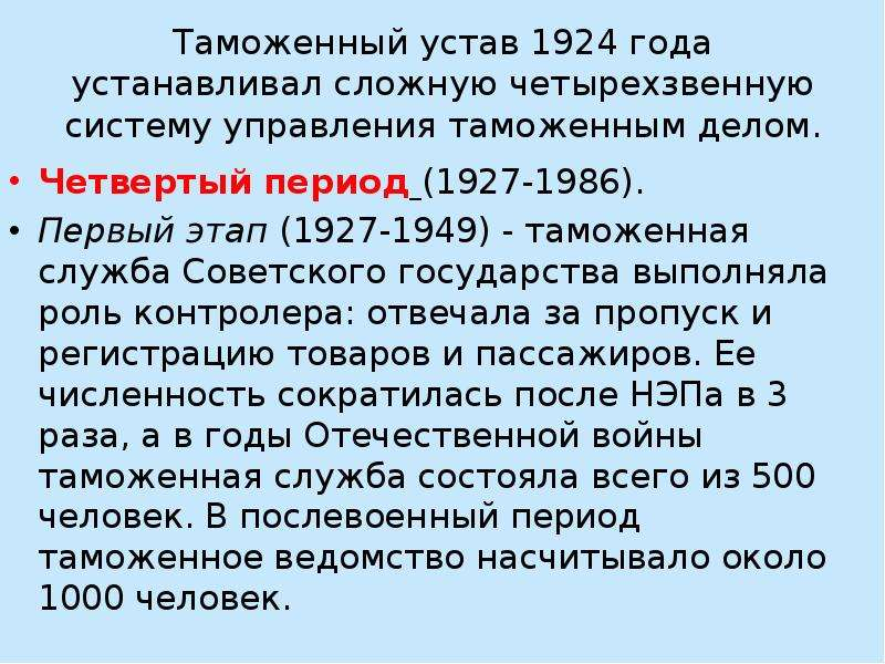 Таможенный устав 1924 года устанавливал сложную четырехзвенную систему управления таможенным делом.