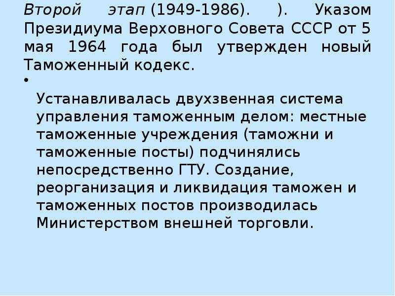 Второй этап (1949-1986). ). Указом Президиума Верховного Совета СССР от 5 мая 1964 года был утвержде