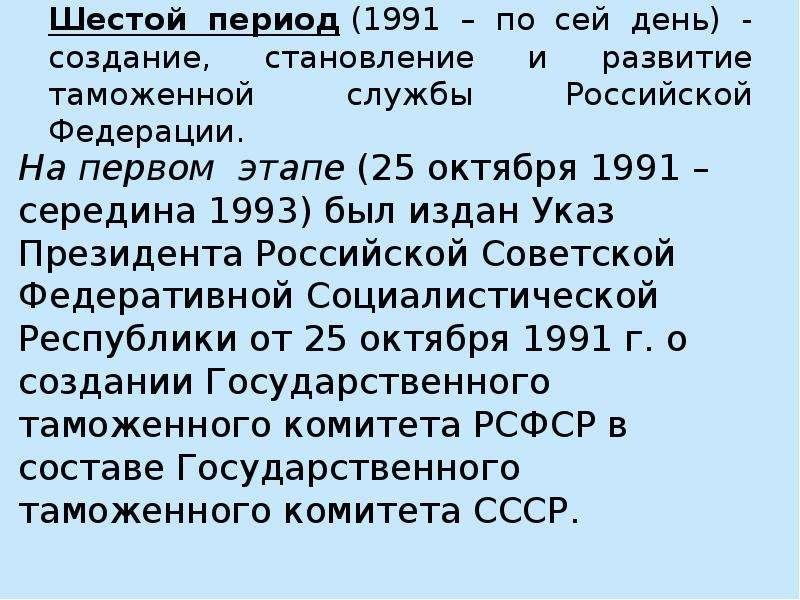Шестой период (1991 – по сей день) - создание, становление и развитие таможенной службы Российской Ф