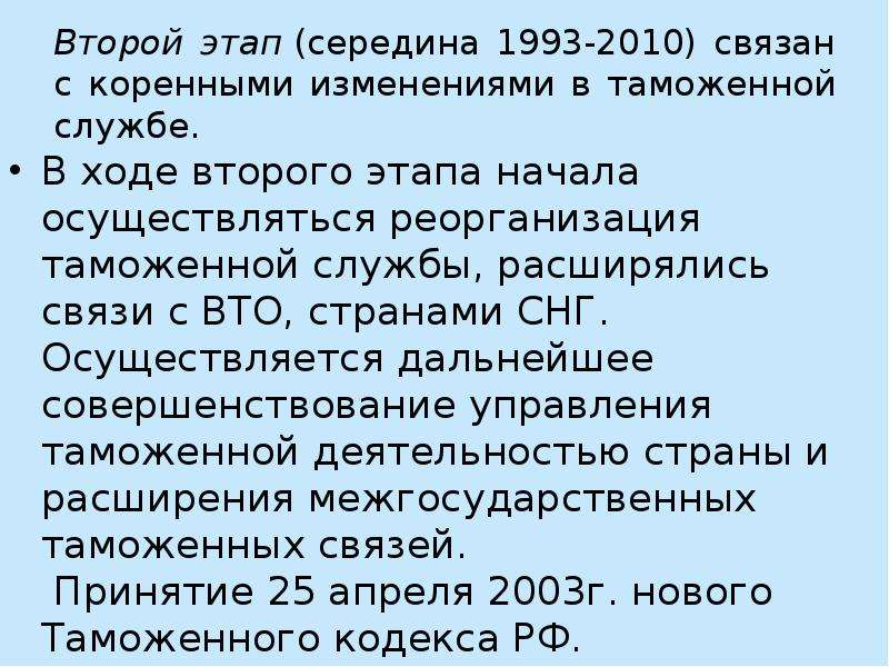Второй этап (середина 1993-2010) связан с коренными изменениями в таможенной службе. В ходе второго