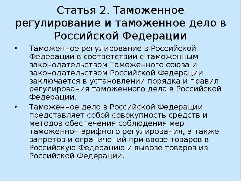 Статья 2. Таможенное регулирование и таможенное дело в Российской Федерации Таможенное регулирование