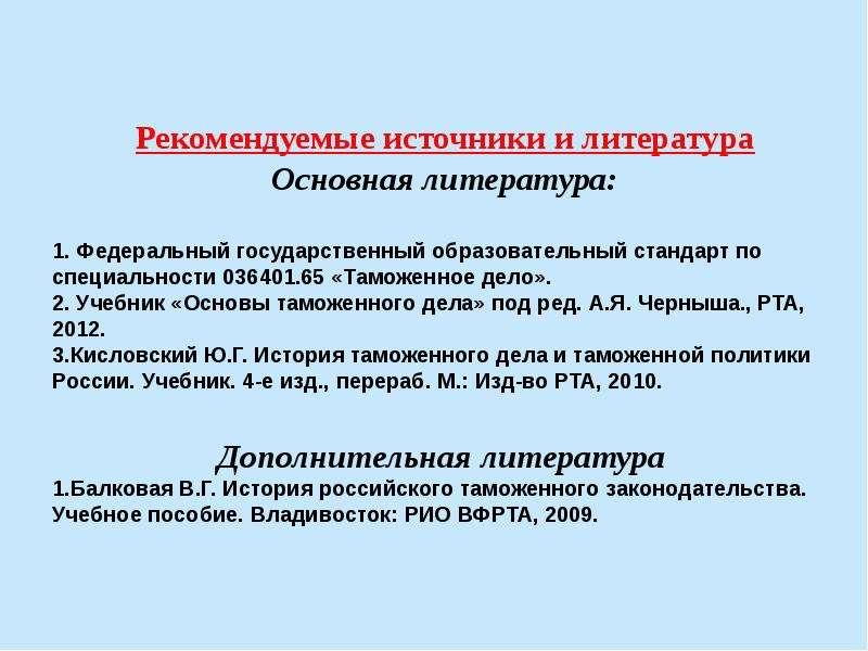 Дисциплина Основы таможенного дела, слайд 4