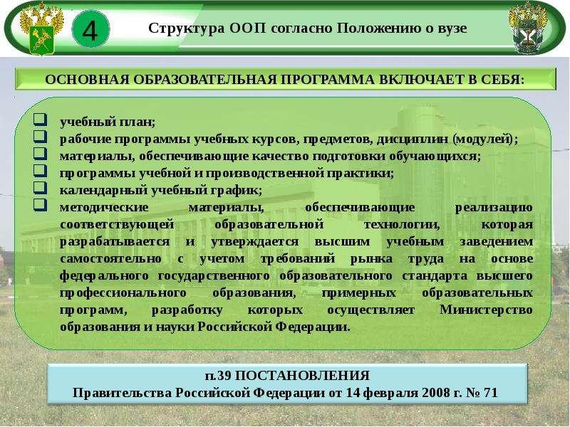 Дисциплина Основы таможенного дела, слайд 33