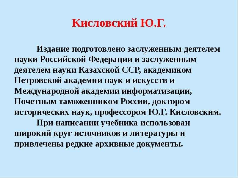 Кисловский Ю. Г. Издание подготовлено заслуженным деятелем науки Российской Федерации и заслуженным