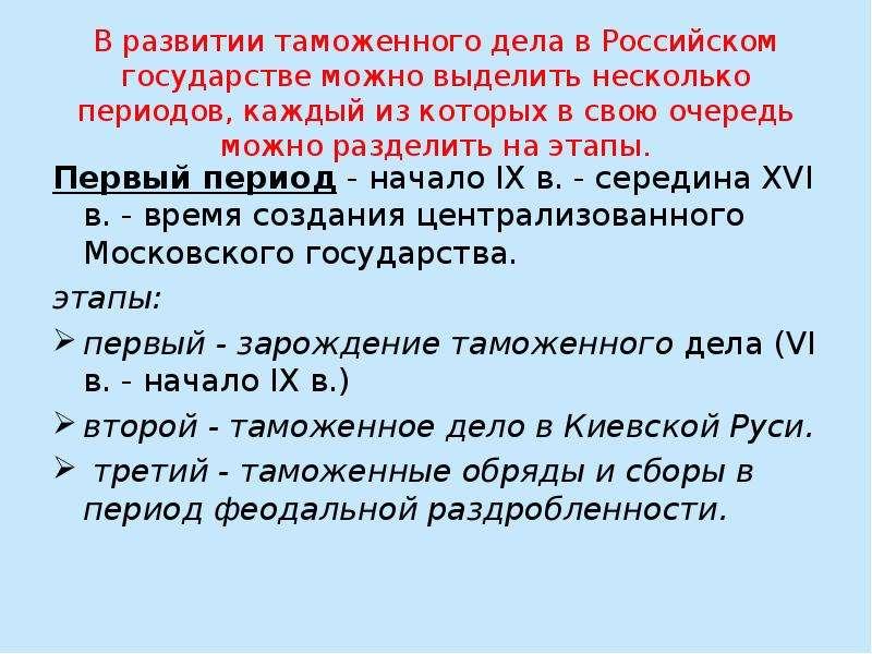 В развитии таможенного дела в Российском государстве можно выделить несколько периодов, каждый из ко