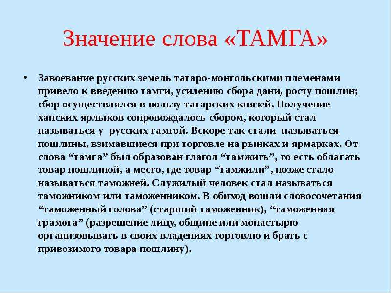 Значение слова «ТАМГА» Завоевание русских земель татаро-монгольскими племенами привело к введению та