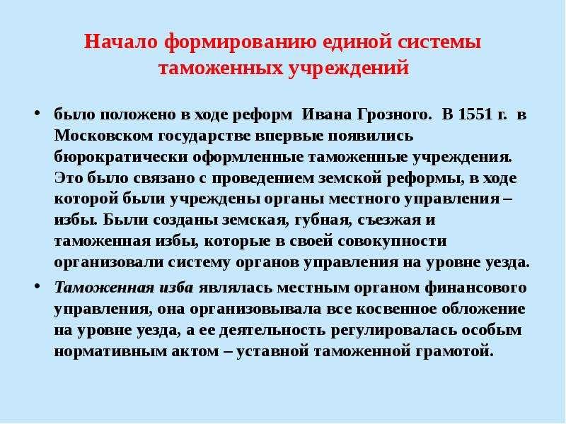 Начало формированию единой системы таможенных учреждений было положено в ходе реформ Ивана Грозного.