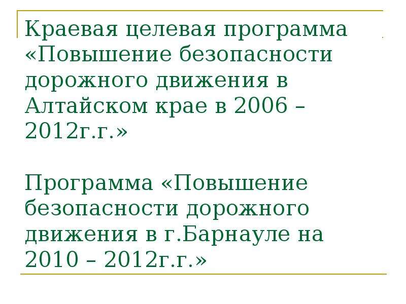 Краевая целевая программа «Повышение безопасности дорожного движения в Алтайском крае в 2006 – 2012г