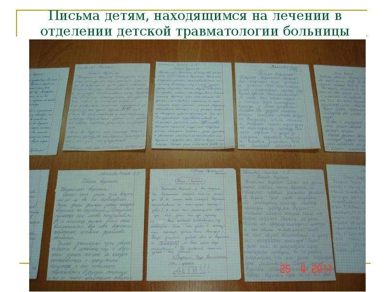 Письма детям, находящимся на лечении в отделении детской травматологии больницы №12.