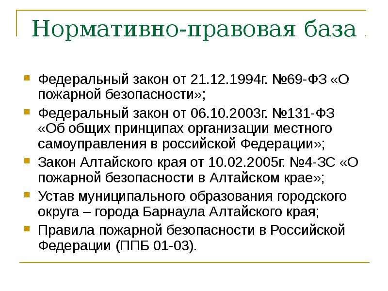 Нормативно-правовая база Федеральный закон от 21. 12. 1994г. №69-ФЗ «О пожарной безопасности»; Федер