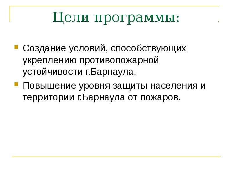 Цели программы: Создание условий, способствующих укреплению противопожарной устойчивости г. Барнаула