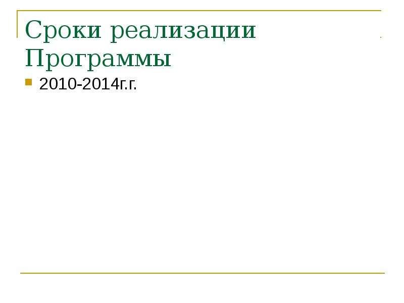Сроки реализации Программы 2010-2014г. г.