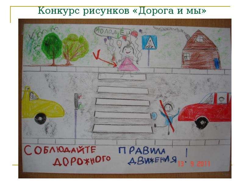 Конкурс рисунков «Дорога и мы»