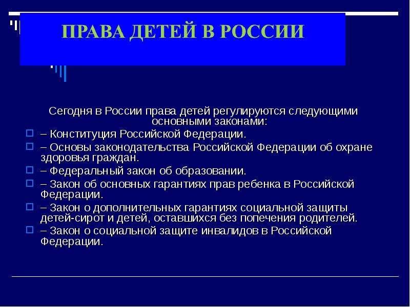 права ребенка в россии фото