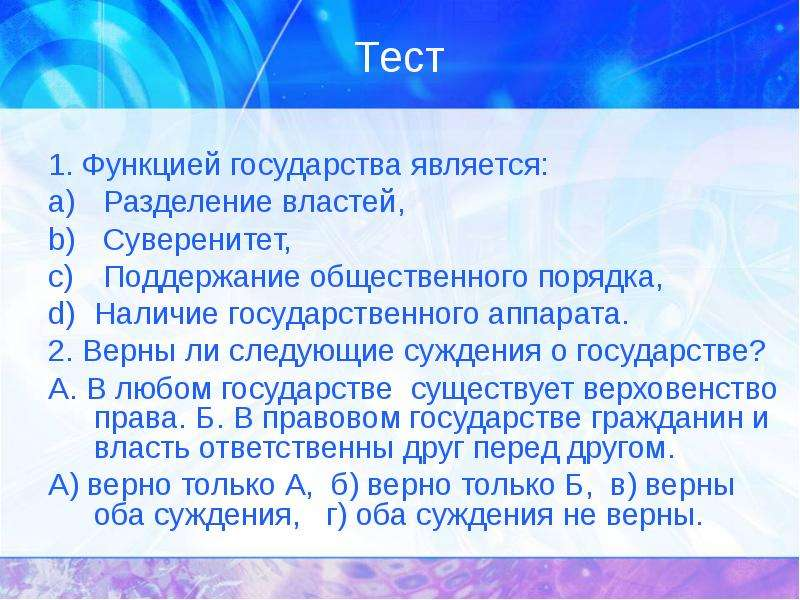 Тест 1. Функцией государства является: Разделение властей, Суверенитет, Поддержание общественного по