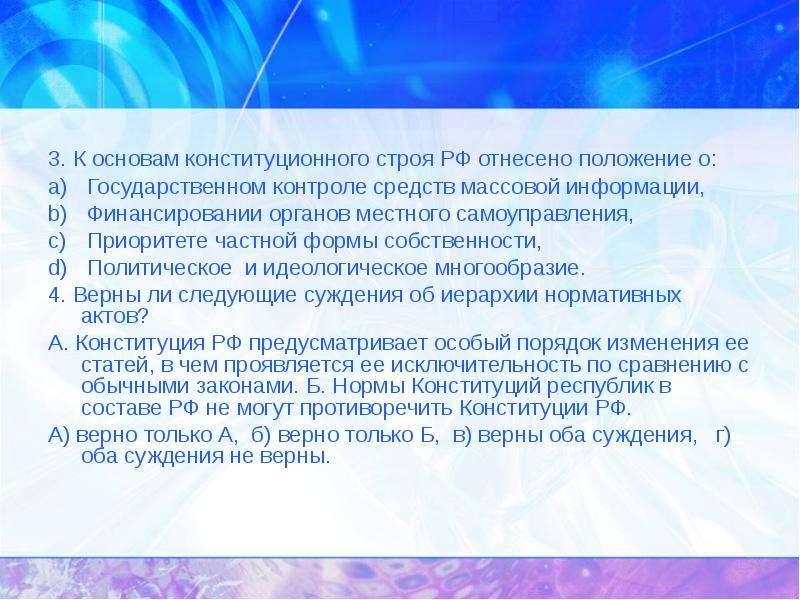3. К основам конституционного строя РФ отнесено положение о: 3. К основам конституционного строя РФ