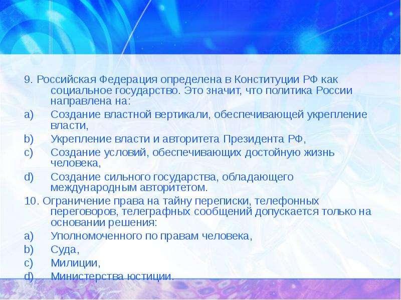 9. Российская Федерация определена в Конституции РФ как социальное государство. Это значит, что поли