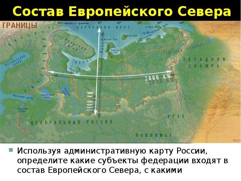 Состав Европейского Севера Используя административную карту России, определите какие субъекты федера