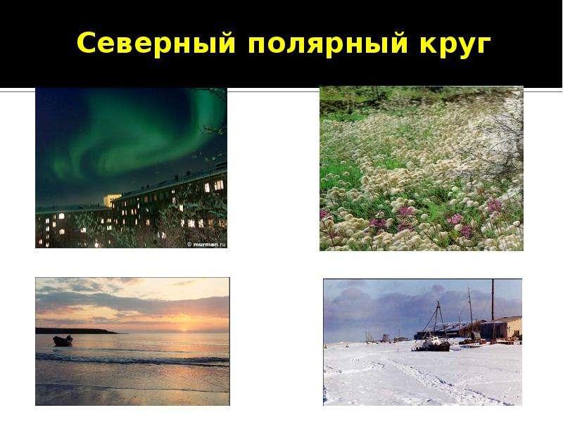 На тему Европейский Север. Факторы формирования района., слайд 9