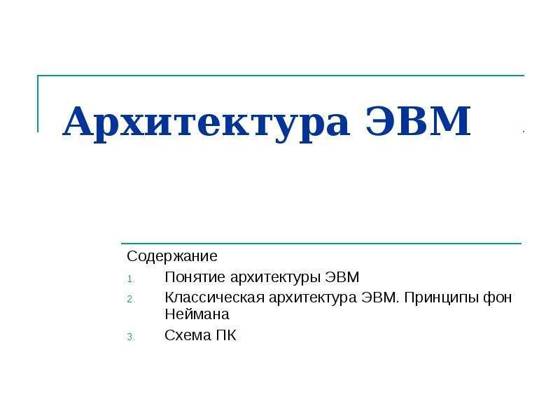 Архитектура ЭВМ Содержание