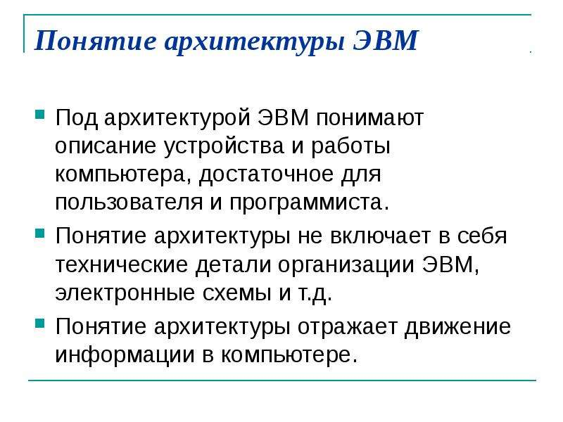 Принципы фон Неймана Схема ПК