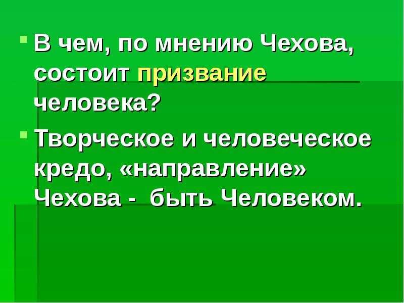 В чем, по мнению Чехова, состоит призвание человека? В чем, по мнению Чехова, состоит призвание чело