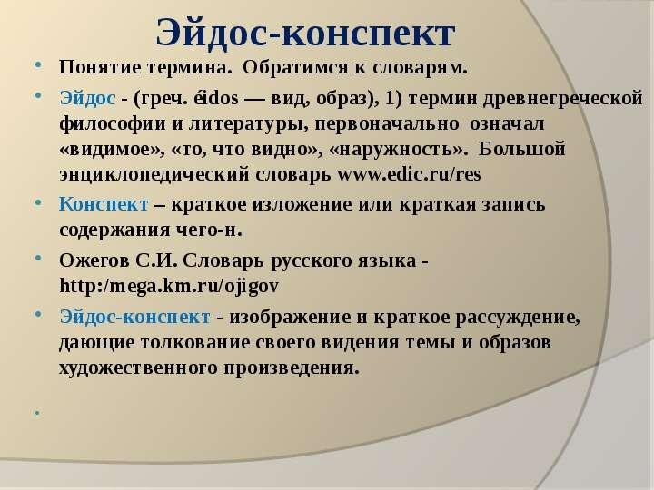 """Презентация на тему """"Опорные"""