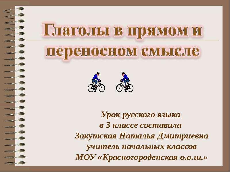 """""""Глаголы в прямом и переносном смысле"""" - презентации по Русскому языку"""