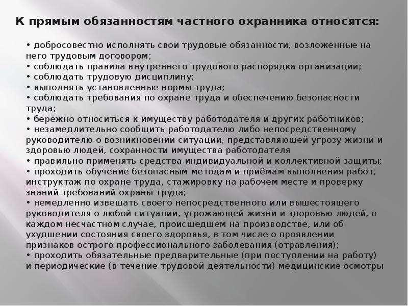 должностные инструкции охранника чоп 4 разряда
