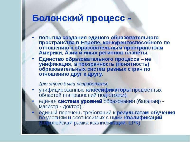 болонский процесс в беларуси плюсы и минусы