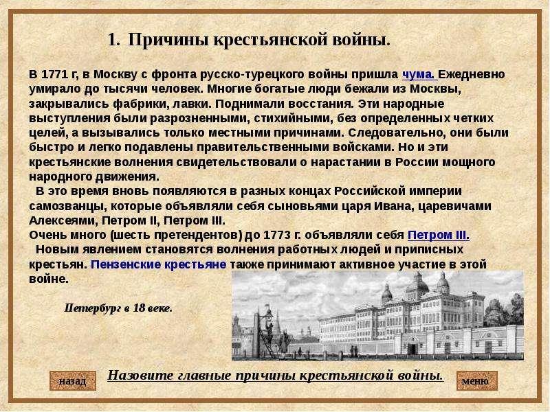 сообщение о крестьянской войне под предводительством пугачева кратко наличии