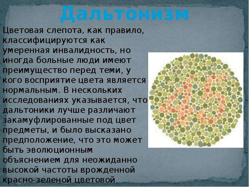 Презентацию на тему генные заболевания